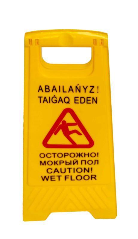 """Пластиковый знак """"Осторожно мокрый пол"""""""