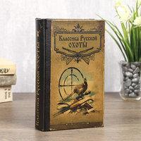 Книга - сейф 'Классика русской охоты'