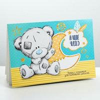 Папка с плакатом для новорожденного 'Наше чудо', Me To You