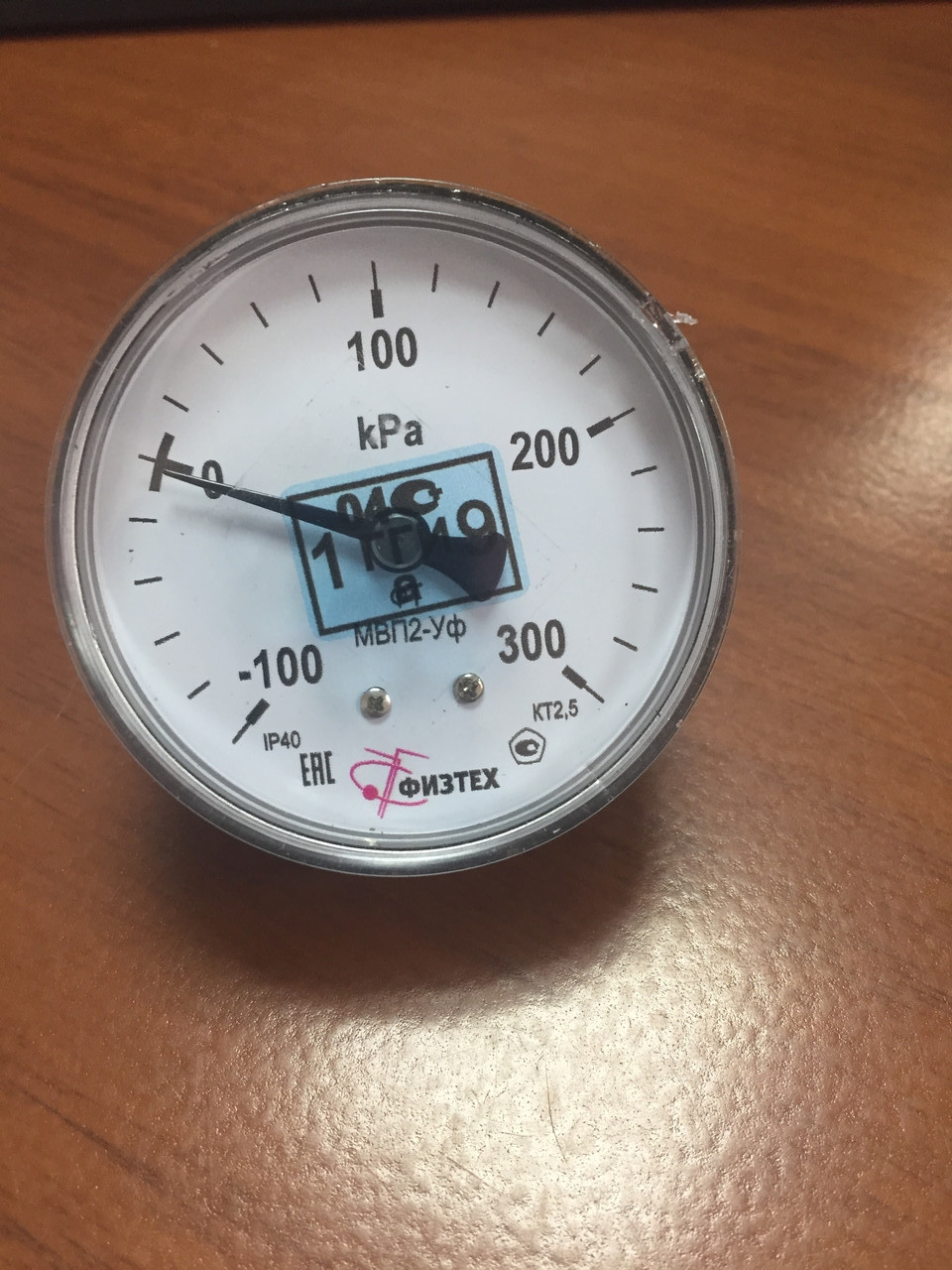 Мановакуумметр МВП2-Уф-100...0...300 кПа