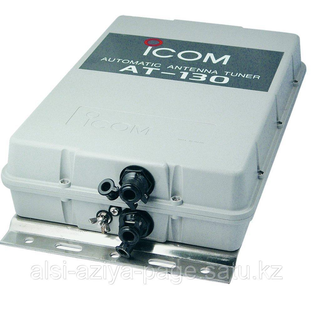 Автоматический антенный КВ тюнер ICOM AT-130 , 1,6…30 МГц,150Вт