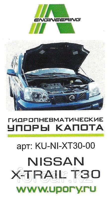 Упоры (амортизаторы) капота для Nissan X-Trail T-30