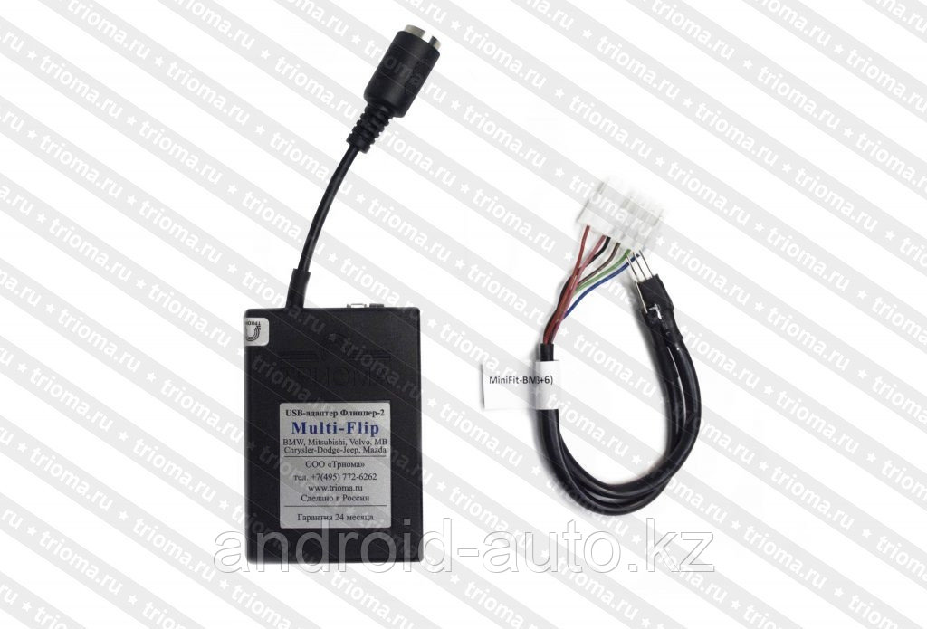 USB-адаптер Multi-Flip (тип BMW 3+6)
