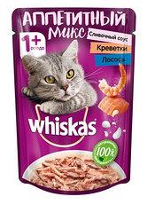 """Whiskas """"Аппетитный микс"""" креветки и лосось со сливочным соусом для кошек"""