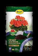 Грунт для герани и ампельных цветов 5л. Фаско
