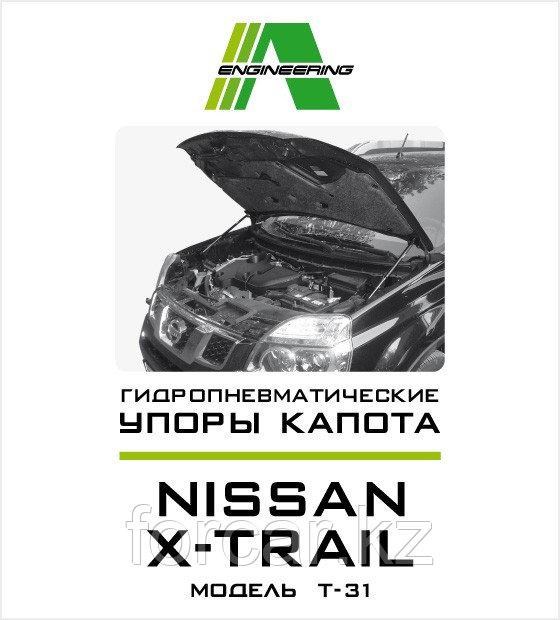 Упоры (амортизаторы) капота для Nissan X-Trail T-31