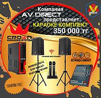 Караоке система ENCORE PRO!. ПОЛНЫЙ КОМПЛЕКТ!!! Всё за 350000 тг