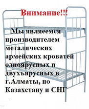 Кровать двухярусная в Казахстане