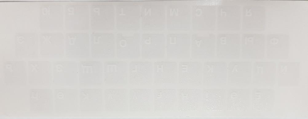 Наклейки на клавиатуру (белые)