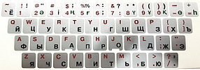 Наклейки на клавиатуру (серые)