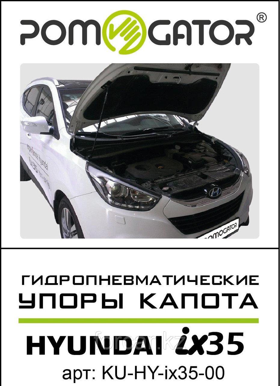 Упоры (амортизаторы) капота для Hyundai Tucson (ix35) c 2010 -