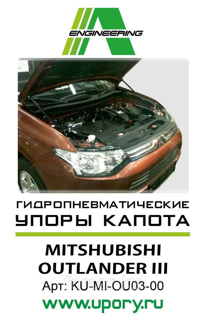 Упоры (амортизаторы) капота для Mitsubishi Outlander III 2012-