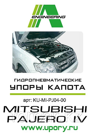 Упоры (амортизаторы) капота для Mitsubishi Pajero IV (Pajero III), фото 2