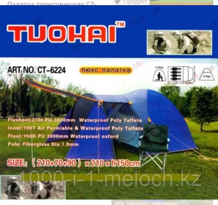 Палатка люкс - фото 1