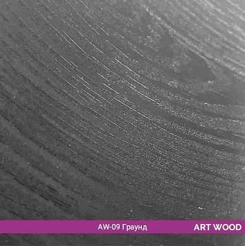 """Пленка матовая Art Wood AW-09 """"Граунд"""""""