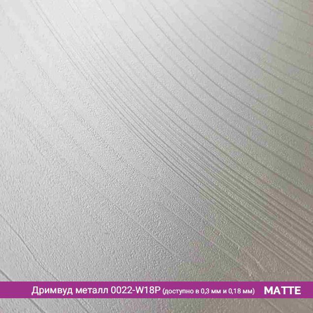 """Пленка матовая """"Дримвуд Металл"""" 0022-W18P (0,3мм)"""