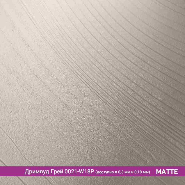 """Пленка матовая """"Дримвуд Грей"""" 0021-W18P (0,3мм)"""