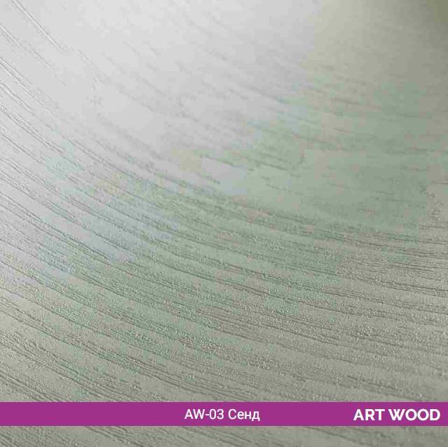 """Пленка матовая Art Wood AW-03 """"Сенд"""""""
