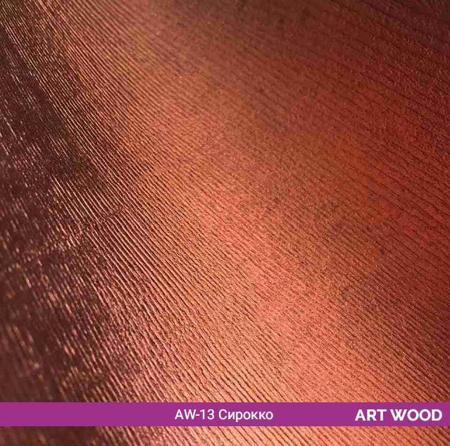 """Пленка матовая Art Wood AW-013 """"Сирокко"""""""