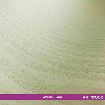 """Пленка матовая Art Wood AW-04 """"Шейл"""""""