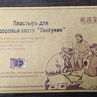 Пластырь Кангунин (8 шт в уп  ревматический )