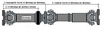 4234-2200023-01 Передача карданная ПАЗ-4234 (длин. база) L=3406+87мм