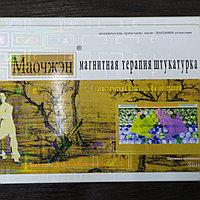 Пластырь Мяо Чжен ( магнитный для суставов и мышечных болей ) 8 шт в уп