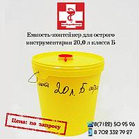 Емкость-контейнер для сбора острого инструментария класса Б 20.0 литр