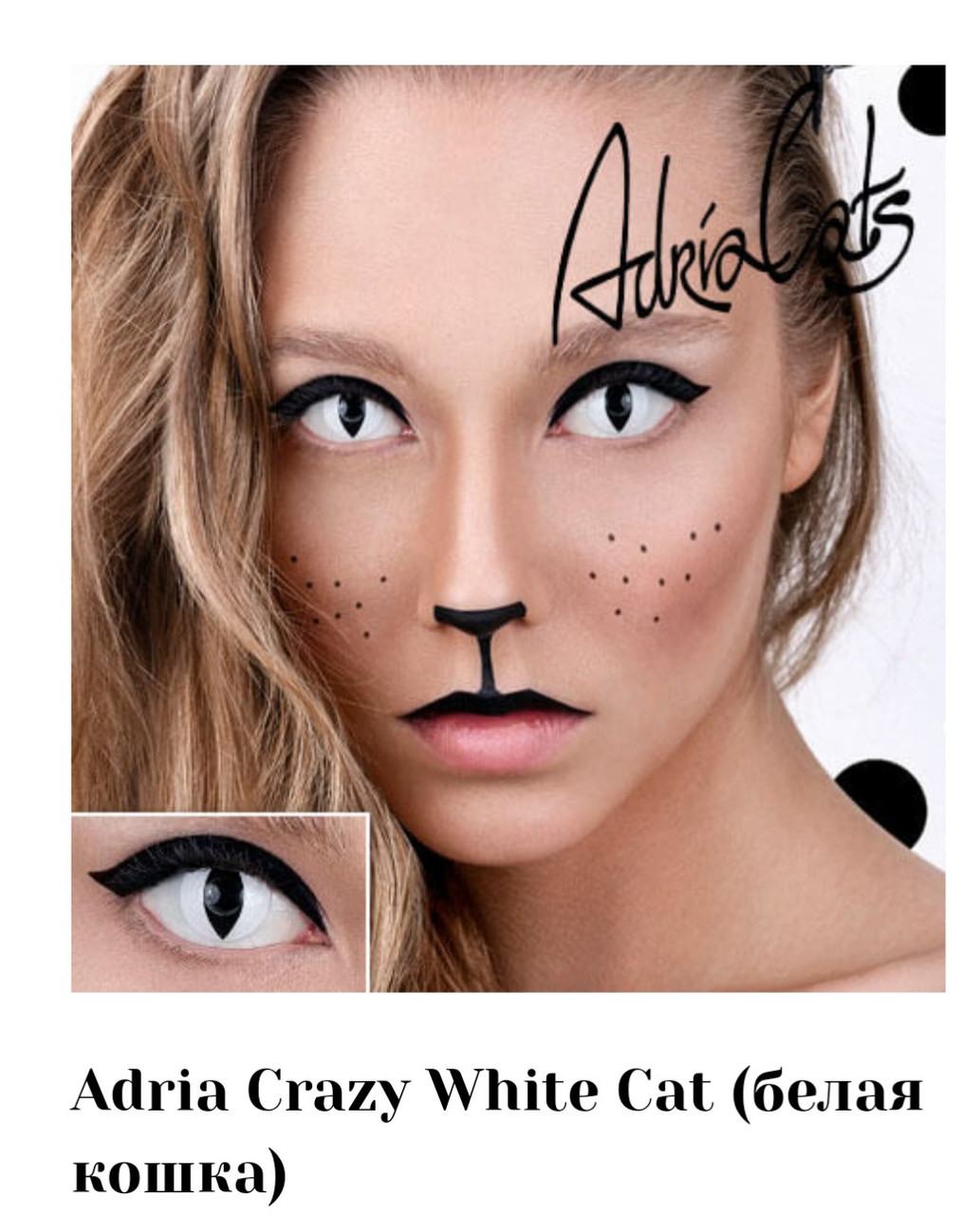 Карнавальные линзы WHITE CAT