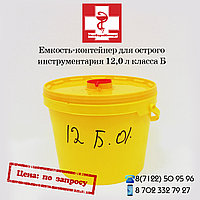 Емкость-контейнер для сбора острого инструментария класса Б 12.0 литр