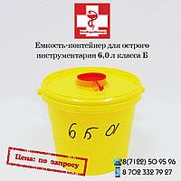 Емкость-контейнер для сбора острого инструментария класса Б 6,0 литр