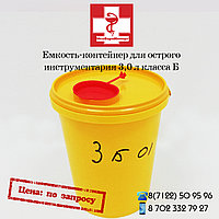 Емкость-контейнер для сбора острого инструментария класса Б 3,0 литр