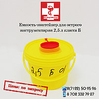 Емкость-контейнер для сбора острого инструментария класса Б 2,5 литр