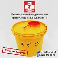 Емкость-контейнер для сбора острого инструментария класса Б 2,0 литр