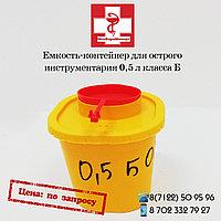 Емкость-контейнер для сбора острого инструментария класса Б 0,5 литр