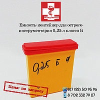 Емкость-контейнер для сбора острого инструментария класса Б 0,25 литр