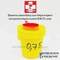 Емкость-контейнер для сбора острого инструментария класса Б 0,75 литр
