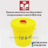 Емкость-контейнер для сбора острого инструментария класса Б 10,0 литр