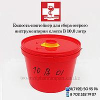 Емкость-контейнер для сбора острого инструментария класса В 10,0литр
