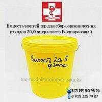 Емкость-контейнер для сбора органических отходов 20,0 литр класса Б одноразовый.