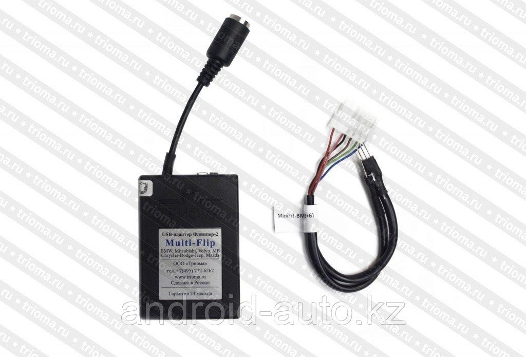 USB-адаптер Trioma Multi-Flip для BMW 5 E39 1997-2003 (тип BMW 3+6)