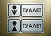 Таблички на туалет. Серебристые, золотистые, белые, фото 6