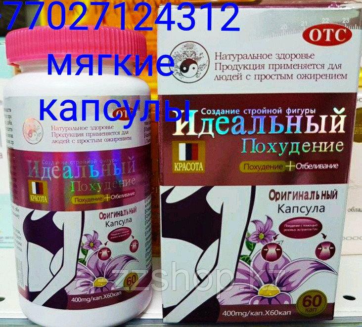 Идеальный похудение 60 капсул - Усиленные капсулы для похудения