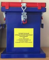 Герметичный контейнер для транспортировки на утилизацию ртутных люминесцентных ламп 300х210х210мм