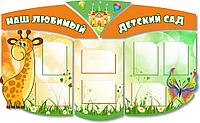 Информационные стенды для детских садиков, фото 1