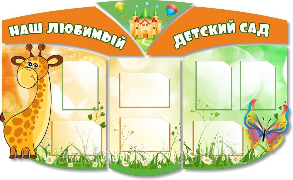 Информационные стенды для детских садиков - фото 1