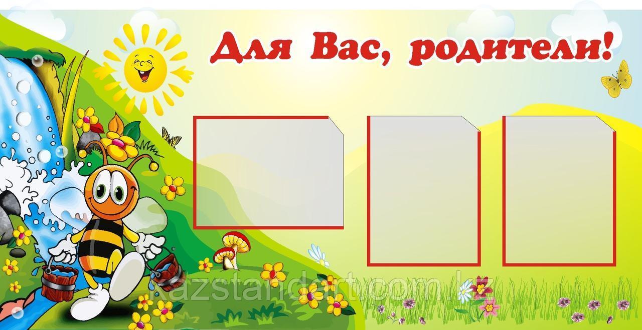 Информационные стенды для детских садиков - фото 3
