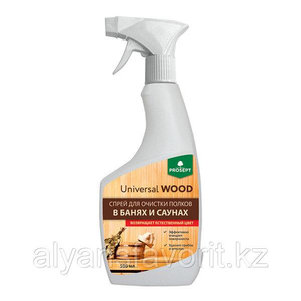 Universal Wood- спрей для очистки полков в банях и саунах. 500 мл.РФ