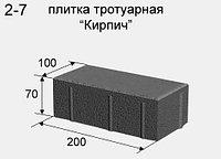 Брусчатка кирпич 200*100*70 красный