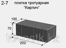 Брусчатка кирпич 200*100*70